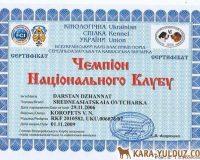 Джаннат - чемпион национального клуба
